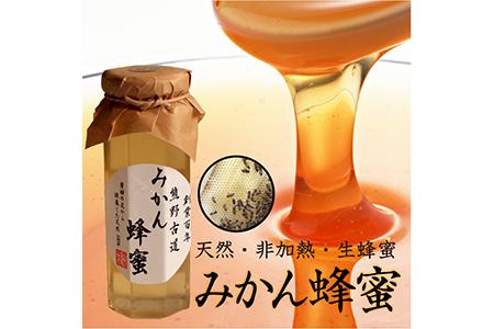 【sw-040】創業百年・熊野古道 みかん蜂蜜 180g