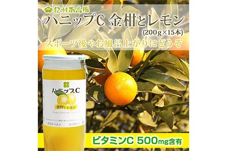【p-11】紀州南高梅 ハニップC【金柑とレモン】 (200g×15本)