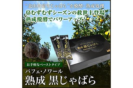 【j-40】パフェ・ノワール熟成黒じゃばら 1箱