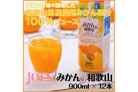 【m-21】JOINみかん和歌山 900ml (PET) ×12本