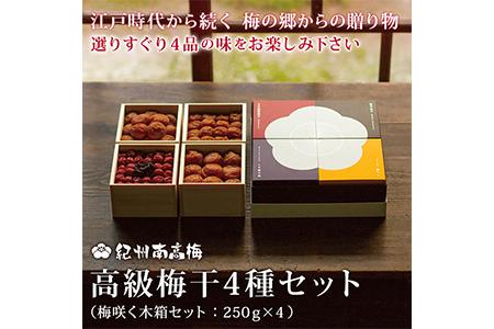 【sw-066】紀州南高梅・高級梅干4種セット(梅咲く木箱セット:250g×4)