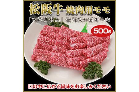 【sw-146】松阪牛焼肉用モモ 500g