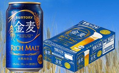 【sn-0041】【1週間以内にお届け】サントリー 金麦 レギュラー缶 350ml × 1ケース (24本)