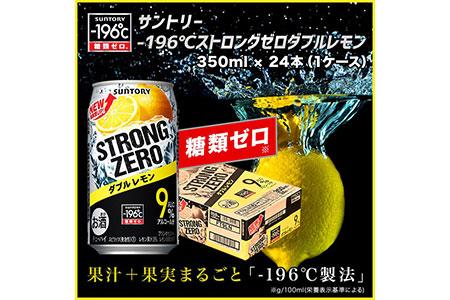 【sn-0021】【1週間以内にお届け】サントリー ストロングゼロ ダブルレモン 350ml × 1ケース (24本)