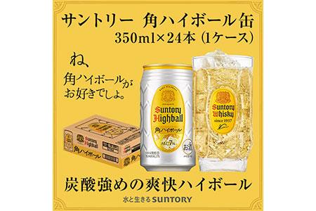 【sn-0031】【1週間以内にお届け】サントリー 角ハイボール 缶 350ml × 1ケース (24本)