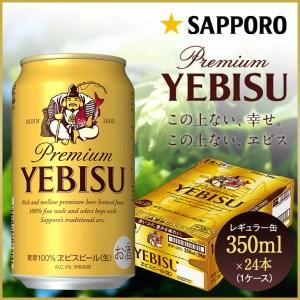 【sp-0011】【1週間以内にお届け】サッポロ ヱビスビール 350ml × 1ケース (24本)