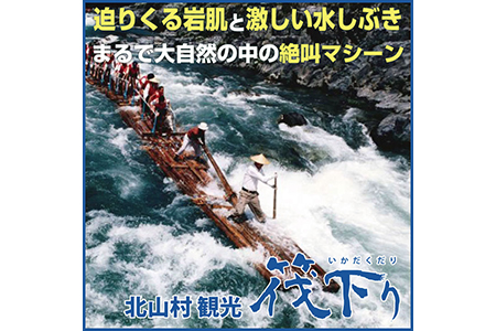 【i-102】北山川観光筏下り乗船券【大人】2名様