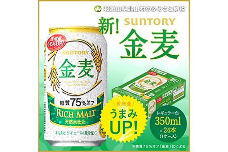 【sn-0061】 【1週間以内にお届け】金麦糖質75%OFF レギュラー缶 350ml × 1ケース (24本)