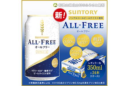 【sn-0051】 【1週間以内にお届け】オールフリー レギュラー缶 350ml × 1ケース (24本)