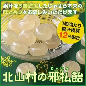 【j-194】 北山村の邪払飴(6倍濃縮果汁入) 45粒入×3袋【3袋セット】