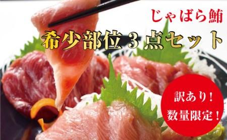 【訳あり】じゃばら鮪希少部位三点セット約600g【串本町×北山村】【nks201f】