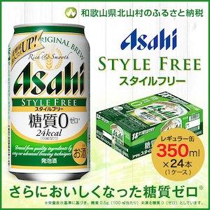 【ash-0021】アサヒ スタイルフリー 350ml×1ケース(24本)