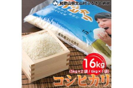 【nkn102-1】期間限定で大増量中!!<1月配送分>平成30年度産 新米 コシヒカリ 16kg (5kg×2/6kg×1)