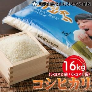 【nkn102-2】期間限定で大増量中!!<2月配送分>平成30年度産 新米 コシヒカリ 16kg (5kg×2/6kg×1)