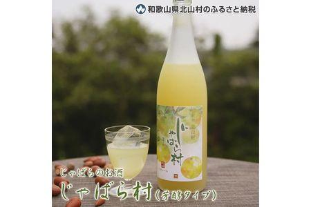 【njb441】じゃばらのお酒じゃばら村 720ml×2本