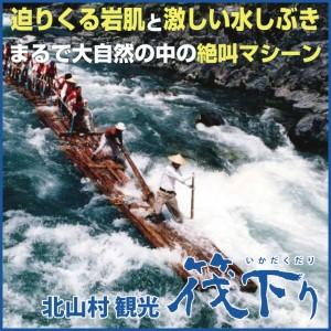 【nki101】北山川観光筏下り乗船券(大人1名様)