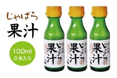 【njb212】じゃばら果汁100ml×3本