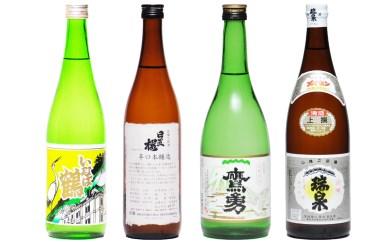 【B-111】鳥取県の日本酒  4銘柄  飲み比べセット