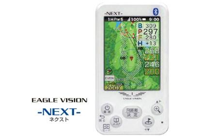 【507】ゴルフGPSナビ(イーグルビジョンネクスト)