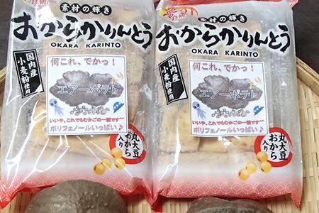 【049】エアーポテト・エアーポテトかりんとうセット