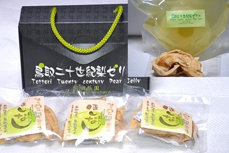 【081】二十世紀梨ゼリーとほしなし(ドライフルーツ)詰め合せセット