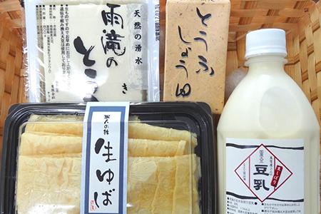 【108】こだわり豆腐セット『雨滝三撰』