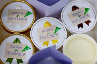 【A-7】くらら生乳アイスお届け便A