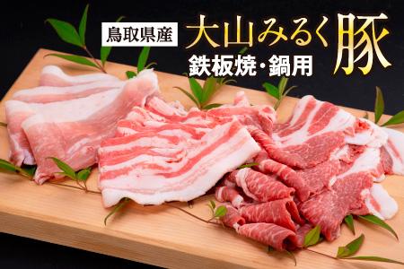 【113】大山みるく豚 (鉄板焼・鍋用)