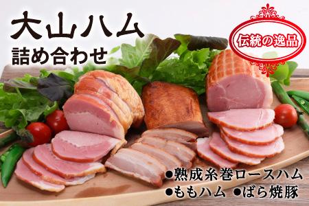 【301】大山ハム 詰め合わせ(KH-03)