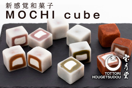 【121】MOCHI cube