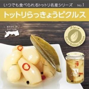 【236】Swance トットリらっきょうピクルス プレーン(4瓶セット)