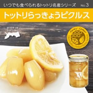 【240】Swance トットリらっきょうピクルス ハニー檸檬(4瓶セット)