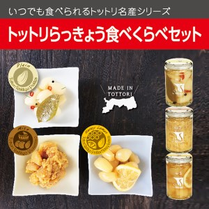 【242】Swance  トットリらっきょう 食べくらべ(4瓶セット)