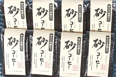 【B-65】砂コーヒー(ドリップ式)