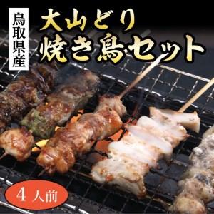 【412】大山どり焼き鳥セット(4人前)