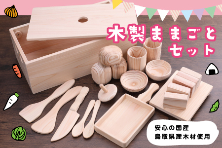 【342】木製ままごとセット
