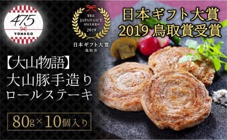 <大山物語>大山豚手造りロールステーキ