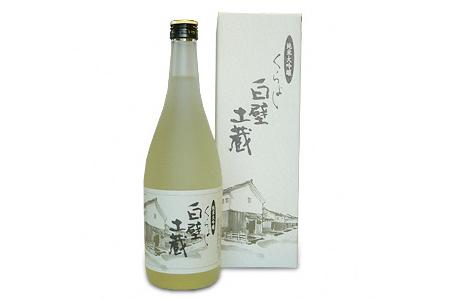 J0072.純米大吟醸・くらよし白壁土蔵