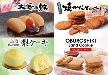 J0048.宝製菓お菓子セット