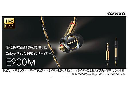 1017.ハイレゾ対応インナーイヤー【E900MB】