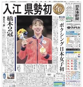 255NF湯梨浜町情報誌&日本海新聞(鳥取東・中部版)1ヶ月分