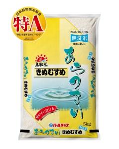 ◇無洗米10kg◇299NF.【生産者応援支援品】鳥取県産きぬむすめ◇2020年度産