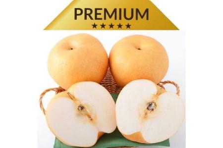 プレミアム あたご梨 あたご梨×3~8玉前後 4~5kg前後 果物 フルーツ くだもの【高間商店】◆