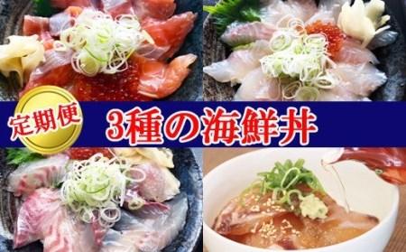 TY02:【定期便】人気の丼の素シリーズ昆布じめ丼の素【3回お届けコース】