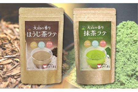 MS-77 大山抹茶ラテ・ほうじ茶ラテセット