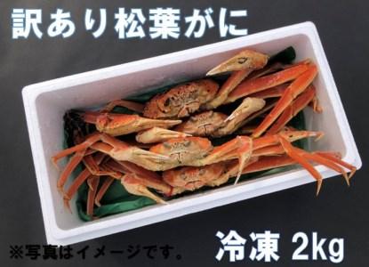 OM-13 [冷凍]訳あり松葉ガニ約2kg詰め合わせ