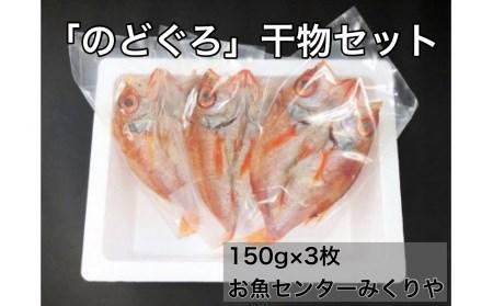 OM-38 白身のトロ「のどぐろ」の干物(3枚)