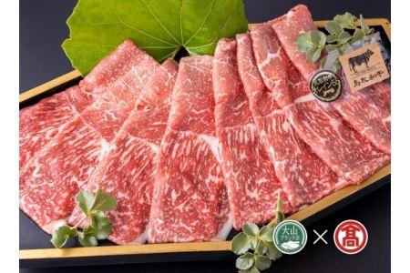 鳥取和牛オレイン55 モモ肉「シャブシャブスキヤキ」400g 高島屋 0411.30-AE5