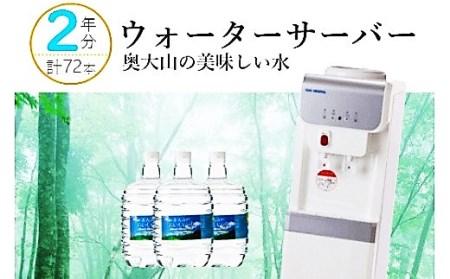 【定期配送2年 計24回】奥大山のおいしい水 8L×3本 (本州) ウォーターサーバー無料レンタル付 定期便 0507