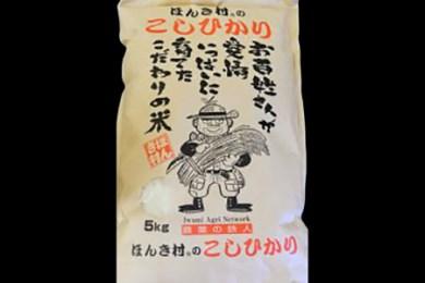 287. ほんき村のこしひかり6回コース(5kg×6回)【3P】